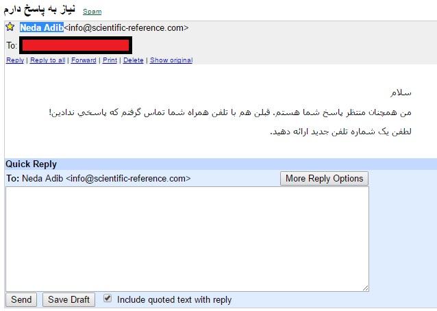مهندسی اجتماعی ، ایمیل جعلی